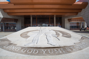 A bas-relief sculpture of the Vanuatu Coat of Arms and motto at the entrance to the new Convention centre.